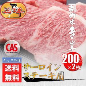 【CAS冷凍】近江牛 サーロインステーキ用 200g×2枚|kanekiti