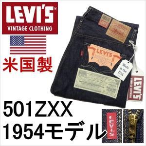 リーバイス ヴィンテージ 501ZXX 1954モデル 50...