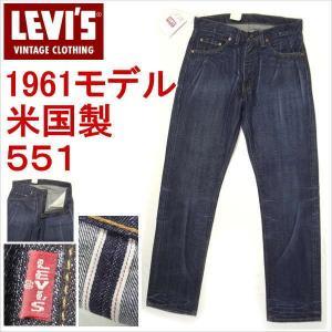 リーバイス 米国製 551 1961モデル 61551-01...