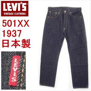 リーバイスの中古ヴィンテージ501XX日本製1937モデルジーンズ、店頭展示品を1度洗濯しただけの、...