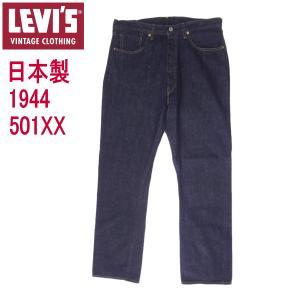 リーバイスS501XXヴィンテージ1944モデル、ビックEレッドタブ、赤耳デニム。数回着用・洗濯、ほ...