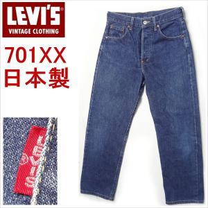 リーバイスの中古日本製ビンテージ701XXジーンズ、古着LEVI'Sヴィンテージジーンズ、赤耳デニム...