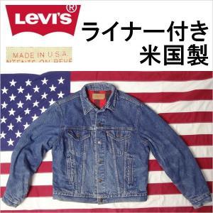 リーバイスの米国製中古ライナー付きジージャン、USA製古着デニムジャケット、アメリカ製ユーズドトラッ...