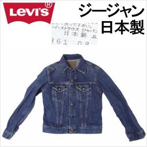 リーバイスの日本製中古ジージャン、1995年製造古着デニムジャケット、Levi's  ・洗濯済、洗い...