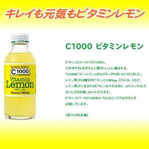 ハウスウェルネス C1000ビタミンレモン 140ml×6本|kanekokome