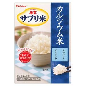 新玄 サプリ米(カルシウム)25gx2 ※簡易包装の為、箱入りではありません|kanekokome