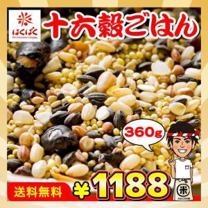 送料無料 はくばく おいしさ味わう 十六穀ごはん 360g(30gx6袋x2) 雑穀米 ネコポス配送の為、外袋なしです|kanekokome