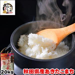 米 お米 20kg (5kgx4袋) 秋田県産 あきたこまち 熨斗紙 名入れ ギフト対応|kanekokome