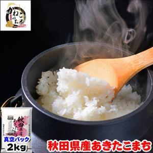 真空包装 米 お米 2kg 秋田県産 あきたこまち 熨斗紙 名入れ ギフト対応 kanekokome