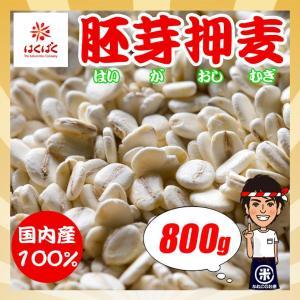 はくばく 胚芽押麦 800g いつものご飯に混ぜて炊くだけ|kanekokome