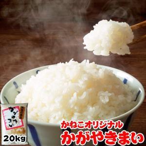 米 お米 20kg (5kgx4袋) 上質国産米100%使用 かがやきまい 熨斗紙 名入れ ギフト対応|kanekokome