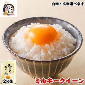 新米 お米 29年度(2017) 千葉県産 ミルキークイーン 2kg 白米or玄米選択可|kanekokome