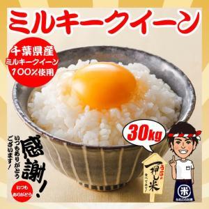 米 お米 30kg 28年度 千葉県産 ミルキークイーン 白米or玄米