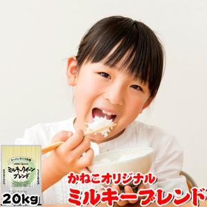 米 お米 20kg (5kgx4袋) 千葉県産 かねこオリジナル ミルキーブレンド 熨斗紙 名入れ ギフト対応|kanekokome