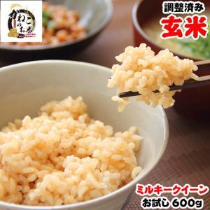 お米 お試し ポイント消化 送料無料 千葉県産 ミルキークイーン 玄米 4合  (600g)|kanekokome