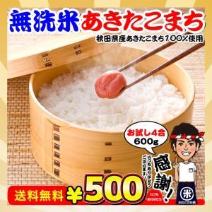 お米 お試し ポイント消化 送料無料 無洗米 秋田県産 あきたこまち 4合(600g)|kanekokome