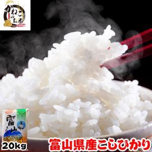 米 お米 20kg (5kgx4袋) 富山県産 こしひかり|kanekokome