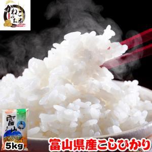 米 お米 5kg 富山県産 コシヒカリ 熨斗紙 名入れ ギフト対応|kanekokome