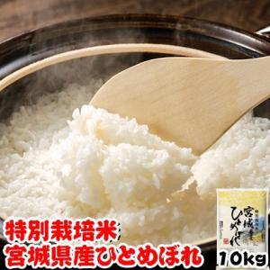 お米 28年度 特別栽培米 宮城県産 ひとめぼれ 10kg (5kgx2袋)|kanekokome
