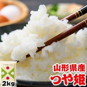 米 お米 2kg 山形県産 つや姫 ラッピング対応不可|kanekokome