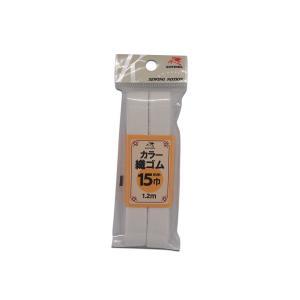 15mm巾 1.2m巻 糸 レーヨン 伸び率160%