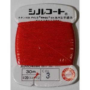 カナガワ シルコート ボタン付け糸 #20/30m 3|kanekoya-kiryu