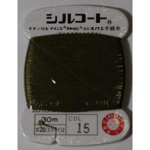 カナガワ シルコート ボタン付け糸 #20/30m 15|kanekoya-kiryu