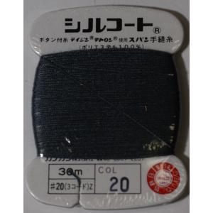 カナガワ シルコート ボタン付け糸 #20/30m  20|kanekoya-kiryu