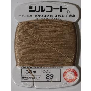 カナガワ シルコート ボタン付け糸 #20/30m  23|kanekoya-kiryu
