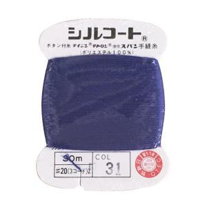 カナガワ シルコート ボタン付け糸 #20/30m  31|kanekoya-kiryu