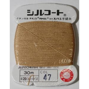 カナガワ シルコート ボタン付け糸 #20/30m  47