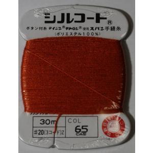 カナガワ シルコート ボタン付け糸 #20/30m  65