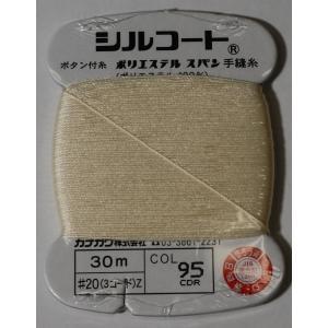 カナガワ シルコート ボタン付け糸 #20/30m  95