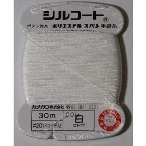 カナガワ シルコート ボタン付け糸 #20/30m  白