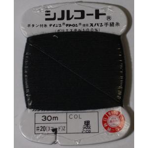 カナガワ シルコート ボタン付け糸 #20/30m  黒