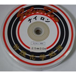 ナイロンインサイドベルト 25ミリ×30m|kanekoya-kiryu