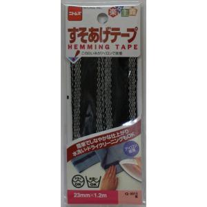二トムス 裾上げテープ 23ミリ×1.2m Q0013  黒|kanekoya-kiryu
