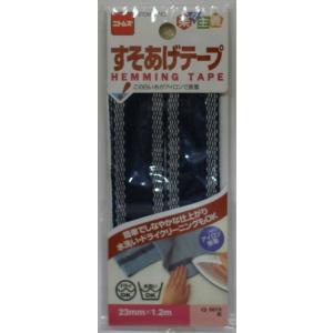 二トムス 裾上げテープ 23ミリ×1.2m Q0019 ネービー|kanekoya-kiryu