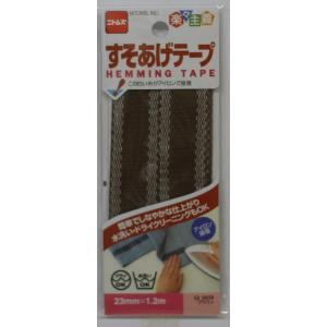 二トムス 裾上げテープ 23ミリ×1.2m Q0038 茶|kanekoya-kiryu