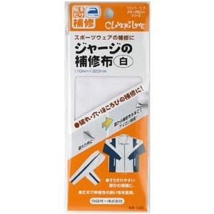 クロバー ジャージの補修布 白    68-133|kanekoya-kiryu