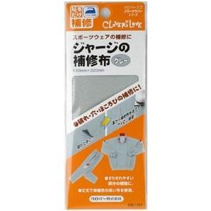 クロバー ジャージの補修布  グレー  68-137|kanekoya-kiryu