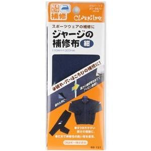 クロバー ジャージの補修布  紺 68-131|kanekoya-kiryu