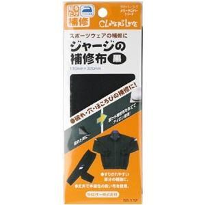クロバー ジャージの補修布  黒 68-132|kanekoya-kiryu