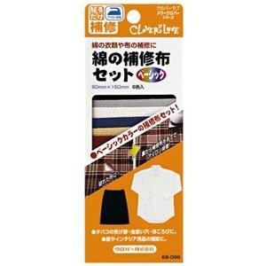 クロバー 綿の補修布セット ベーシック 68-096|kanekoya-kiryu