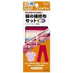 クロバー 綿の補修布セット  カラフル 68-097|kanekoya-kiryu