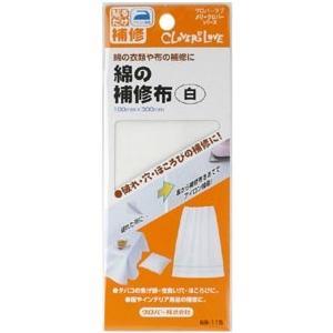 クロバー 綿の補修布   白 68-115|kanekoya-kiryu