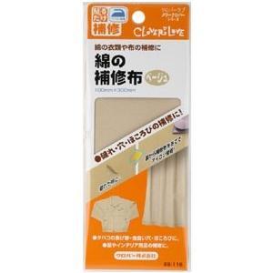 クロバー 綿の補修布 ベージュ 68-116|kanekoya-kiryu