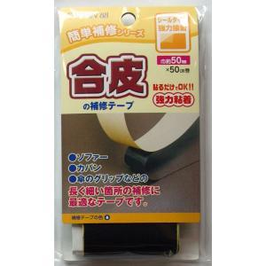 合皮の補修テープ巾50mm  CP212  黒|kanekoya-kiryu