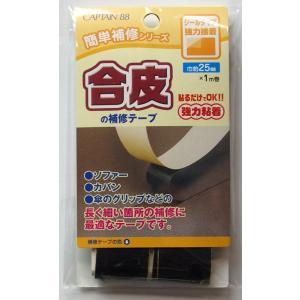 合皮の補修テープ巾25mm  CP211  黒 |kanekoya-kiryu