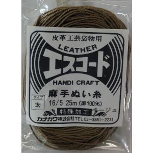 エスコード麻手縫い糸 太 16/5 25m ベージュ kanekoya-kiryu